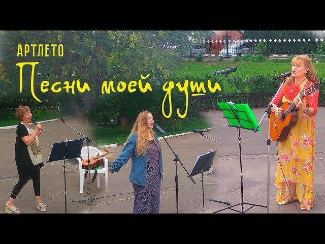 АРТЛЕТО. Песни моей души. КДЦ «Первомайский». 27.07.18.