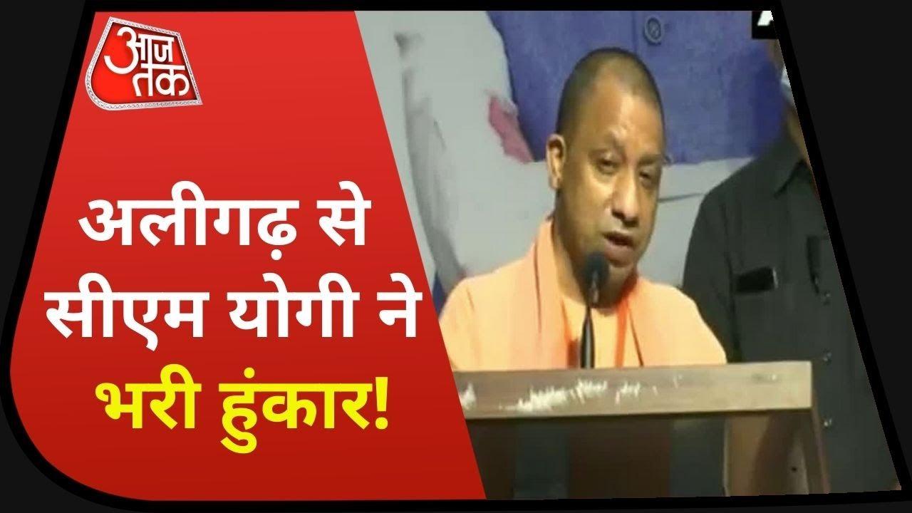 Download CM Yogi Adityanath In Aligarh : CM बोले- PM Modi का काम पूरे विश्व में मिसाल   Latest News