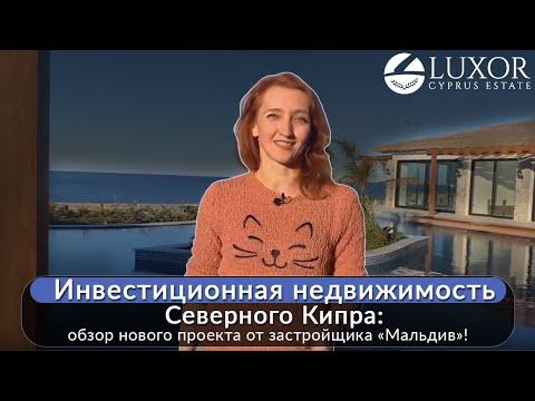 Инвестиционная недвижимость Северного Кипра: обзор нового проекта от застройщика «Мальдив»!