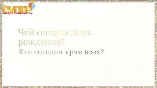Мария, С Днем Рождения super-pozdravlenie.ru
