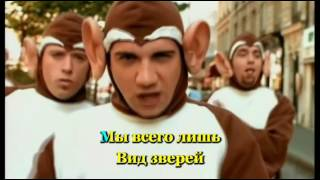 Radio Tapok Bloodhound Gang The Bad Touch На русском языке
