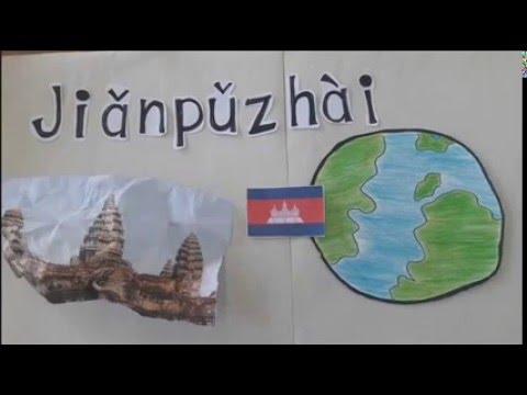 คำศัพท์ภาษาจีนเกี่ยวกับประเทศอาเซียน (ASEAN: 东盟国家)