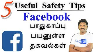 Top 5 Facebook Useful & Safety Tips in Tamil - Loud Oli Tech