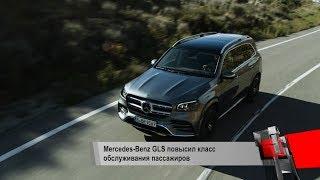 Новый Mercedes-Benz GLS будут выпускать в России | Новости с колёс №231
