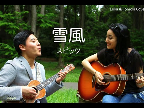 雪風 - スピッツカバー|Spitz - Yukikaze Windblown Snow (Erika Hosoi ...