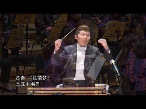 红楼梦 by Marsiling Chinese Orchestra
