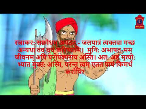 सतसंगत्या प्रभाव : The story of dasyu ratnakar in sanskrit