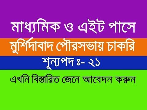 Recruitment of clerk and driver in Murshidabad municipality