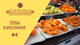 Отдых в Турции Euphoria Palm Beach Resort - обед в ресторане. Часть 4