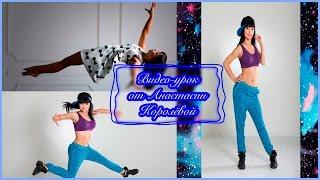 "Видео-урок танцев ""хип-хоп"" / Анастасия Королёва"