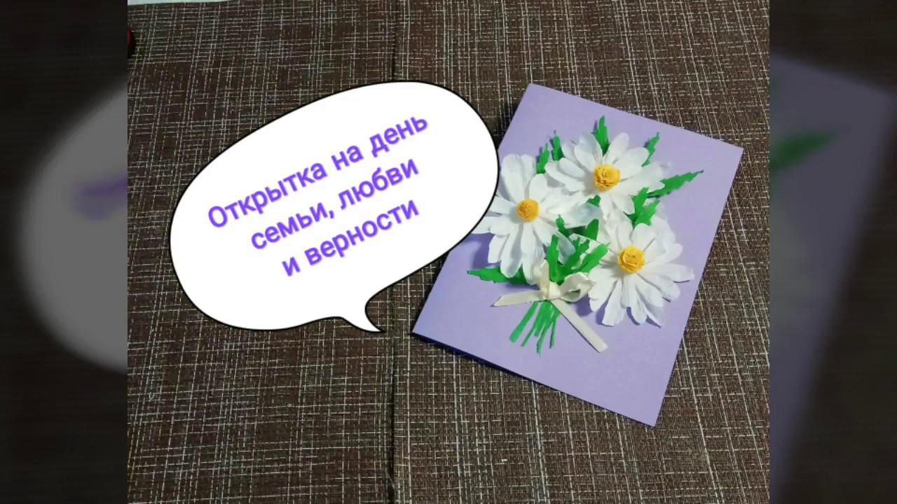 открытки на день семьи и верности своими руками жизнь ставит людей