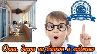 Окна, двери на балкон и лоджию (цена)(Окна, двери на балкон и лоджию (цена) Компания