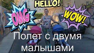 Полет с двумя маленькими детьми. Борисполь.