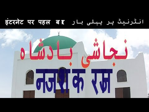 Habsha (Najashi Badshah - Islam ki Pehli Hijrat) - Ethiopia Part 1 (Travel Documentary Urdu Hindi)