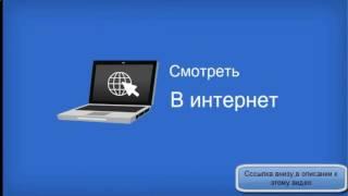 Работа в интернете на дому. Работа в интернете Москва. Заработок на видео