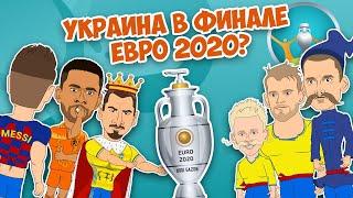 Сборная Украины чемпионы Евро 2020 НЕРЕАЛЬНЫЙ футбол
