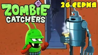 ZOMBIE CATCHERS - Ловцы зомби - 26 серия серия