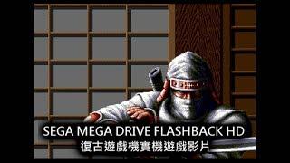 SEGA MEGA DRIVE 復古遊戲機實機遊戲影片