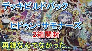 【遊戯王】ヒドゥン・サモナーズ2箱開封