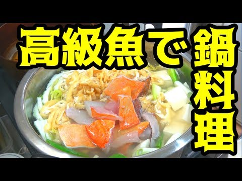 大量の高級魚で高級鍋料理を作る