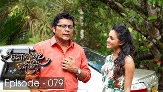 Konkala Dhoni | Episode 79 - (2018-02-15) | ITN Thumbnail