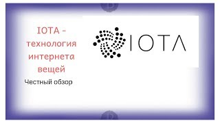Честный обзор Криптовалюты IOTA (IOT) Технология Вещей Интернета