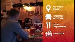 ГК «ПИР» в рамках проекта «Гастрономический туризм» в Нижнем Новгороде