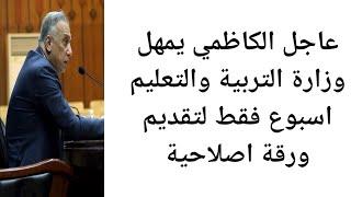 عاجل رئيس الوزراء مصطفى الكاظمي يمهل وزارة التربية اسبوع واحد فقط لتقديم ورقة اصلاحية وموعد الجلسة