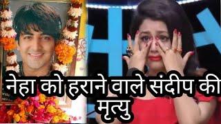 ये था Indian Idol -2 Winner संदीप आचार्य जिसने नेहा कक्कड़ को पीछे छोड़ा था | Resimi