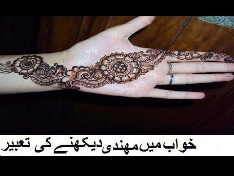 Khwab Mein Mehndi Dekhne Ki Tabeer