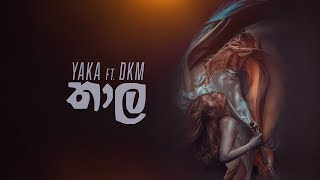 Thaala (තාල) - YAKA ft. DKM [Lyric Video] Thumbnail