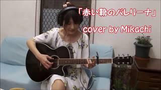 松田聖子さんの「ユートピア」というアルバムの中の曲です。 私(Mikachi...