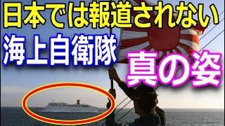 【世界に誇る自衛隊】日本では報道されないソマリア沖での海上自衛隊の海賊対策!海賊から日本の豪華客船を守った自衛隊が見たものとは!