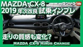 【走りの評価は?】マツダ新型CX-8 マイナーチェンジ試乗インプレッション動画! | Mazda CX8 XD Test Drive 2019