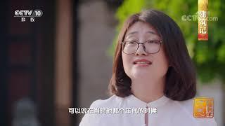 《中国影像方志》 第406集 山东惠民篇  CCTV科教