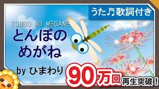 とんぼのめがね  byひまわり(?とんぼのめがねは水色めがね〜)歌詞付き|童謡|Tonbo no megane|Glasses of dragonfly