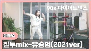 질투mix-유승범/쉬운댄스, 창작안무, 90s레트로, …