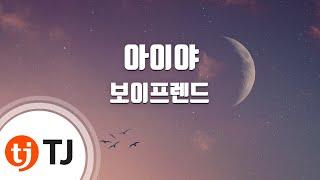I Yah 아이야_BOYFRIEND 보이프렌드_TJ노래방 (Karaoke/lyrics/romanization/KOREAN)