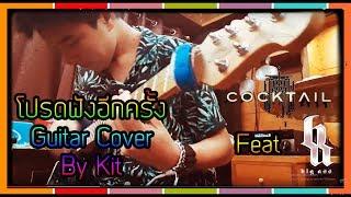 โปรดฟังอีกครั้ง - Cocktail Feat.เจ๋ง Bigass (Guitar) Cover | By Kit