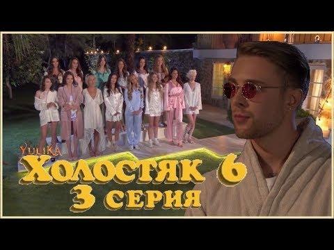 ХОЛОСТЯК 6 серия 3 / 25.03.2018 / Обзор-мнение