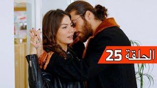 الطائر المبكرالحلقة 25 Erkenci Kuş