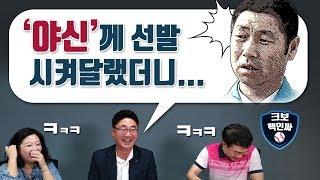 [레전드 토크①] 84신인왕 윤석환이 말하는 #김성근감독#혹사논란#애제자