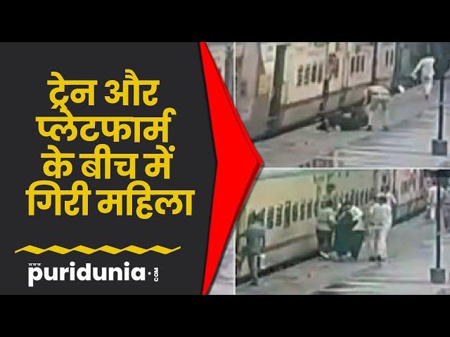चलती Train पर चढ़ने की कोशिश में गिरी महिला और फिर... | CCTV | Viral Video