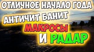 PUBG АНТИЧИТ 2019 БАНИТ МАКРОСЫ И РАДАР! БАН ПО ЖЕЛЕЗУ