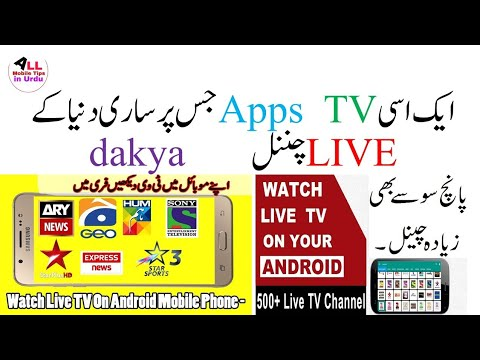 how to live Tv for all country for mobile  My Technical Learning