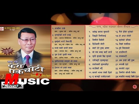 Nepali Best Song Collection || Feri Ekchoti by Shambhu Rai | Jukebox