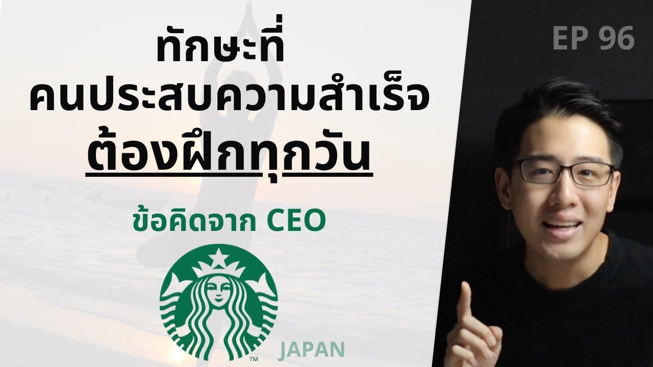 ทักษะที่คนประสบความสำเร็จ ต้องฝึกทุกวัน   ข้อคิดจาก CEO Starbucks ญี่ปุ่น   EP.96