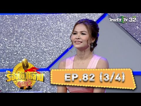 ย้อนหลัง ร้องได้ให้ล้าน : EP.82   28-08-59   ThairathTV   (3/4)