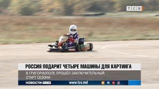 Россия подарит четыре машины для картинга