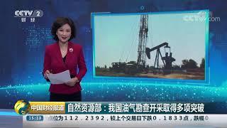 [中国财经报道]自然资源部:我国油气勘查开采取得多项突破  CCTV财经